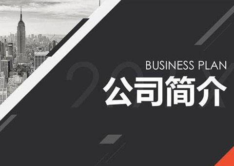 上海曼博生物醫藥科技有限公司公司簡介